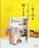和布で作るミニチュアの飾りもの (レディブティックシリーズno.4443)