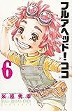 フルアヘッド!ココ ゼルヴァンス(6) (少年チャンピオン・コミックス)