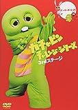 ガチャピン チャレンジシリーズ 3rdステージ [DVD]