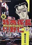 新・特命係長只野仁 (15) (ぶんか社コミックス)