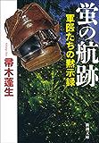 蛍の航跡―軍医たちの黙示録―(新潮文庫)