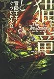 猫と竜と冒険王子とぐうたら少女
