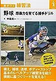野球 想像力を育てる捕手ドリル (差がつく練習法)
