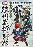 マンガで読む戦国の徳川武将列伝