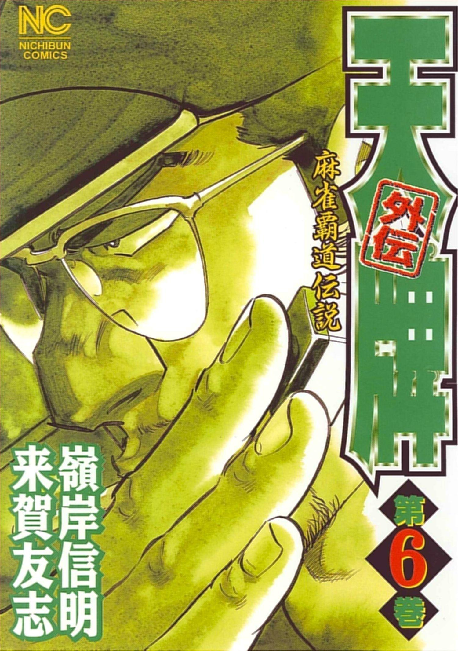 Download 天牌外伝 第6巻―麻雀覇道伝説 (ニチブンコミックス) ebook
