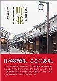 日本の原風景 町並 重要伝統的建造物群保存地区