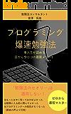 プログラミング爆速勉強法: 東大生が認める目からウロコの最新メソッド