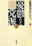 憂鬱なる党派下 高橋和巳コレクション (河出文庫)