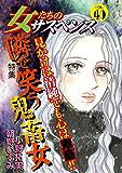 女たちのサスペンス vol.40 隣で笑う鬼畜女 (家庭サスペンス)