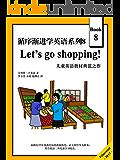 循序渐进学英语系列8:Let's go shopping! (儿童英语教材典范之作)