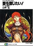 ソード・ワールド・ノベル サーラの冒険4 愛を信じたい! (富士見ファンタジア文庫)
