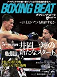 BOXING BEAT (2018年10月号)