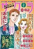 サクラ愛の物語 2019年 06 月号 [雑誌]