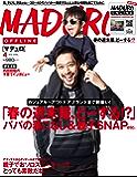 MADURO(マデュロ) 2019年 4 月号 [雑誌] MADURO(マデュロ)