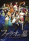 演劇女子部「ファラオの墓 ~蛇王・スネフェル~」 [DVD]