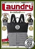 Laundry® トートパック BOOK (バラエティ)