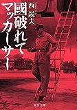 國破れて マッカーサー (中公文庫)