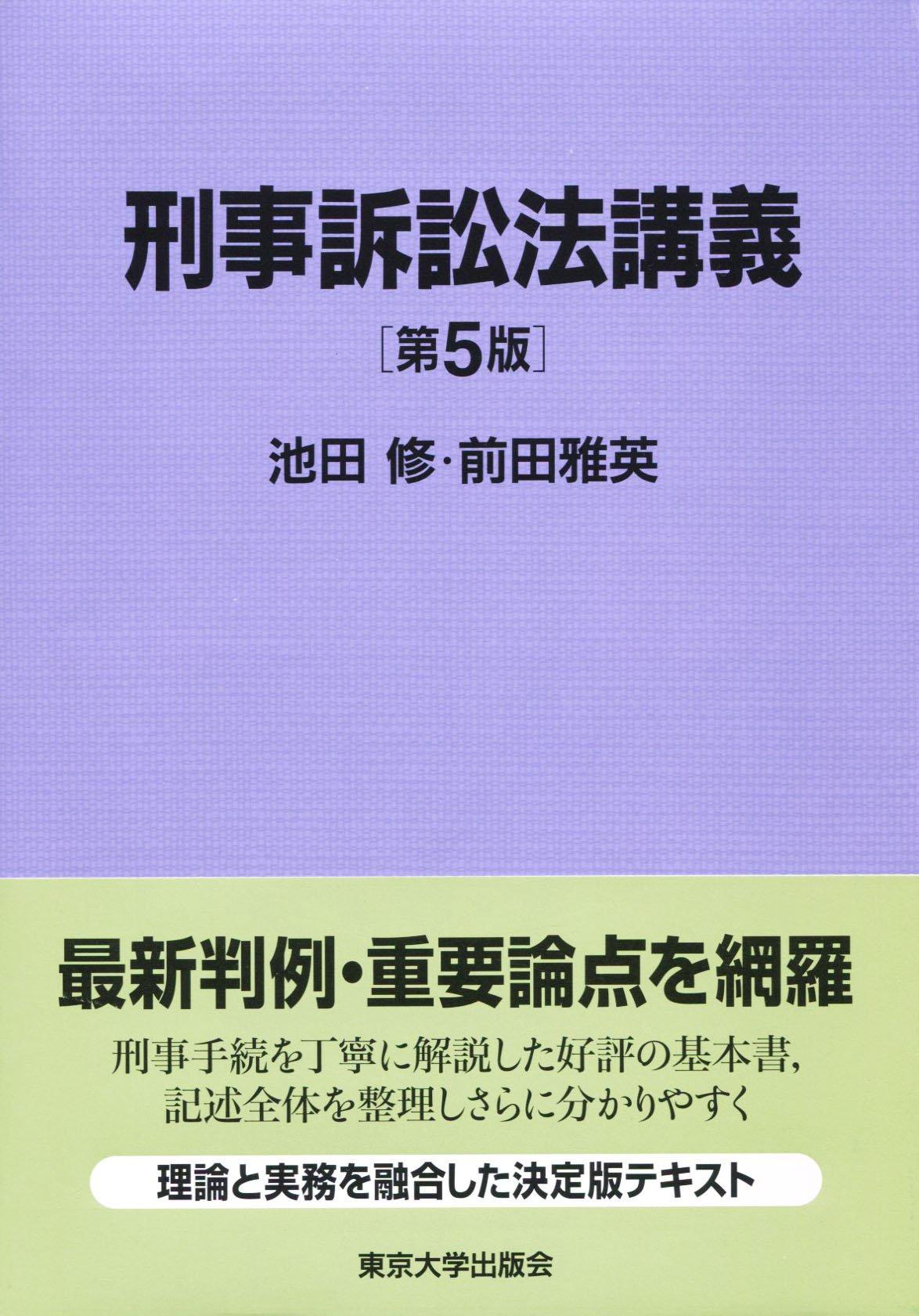 Keiji soshōhō kōgi pdf epub