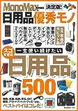 MonoMax特別編集 決定版! 日用品優秀モノ (e-MOOK)