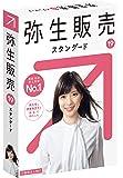 弥生販売 19 スタンダード 【最新】|新元号・消費税法改正対応| パッケージ版