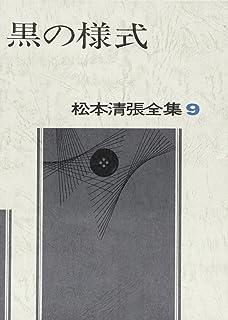 松本清張全集 (10) 黒の図説 | ...