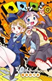 ロロッロ! (4) (少年チャンピオン・コミックス)