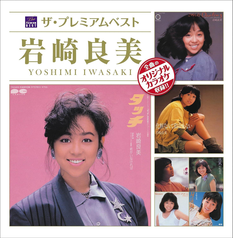 Communication on this topic: Juliet Rylance, yoshimi-iwasaki/