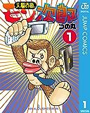 天職貴族 モン次郎 1 (ジャンプコミックスDIGITAL)