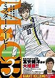 Mr.CB(3) (ヤングチャンピオン・コミックス)