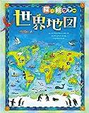 探し絵ツアー 世界地図