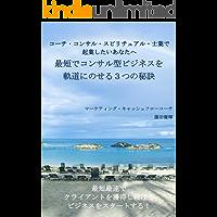 saitanndekonnsarugatabijinesuwokidouninoserumitunohiketu (Japanese Edition)