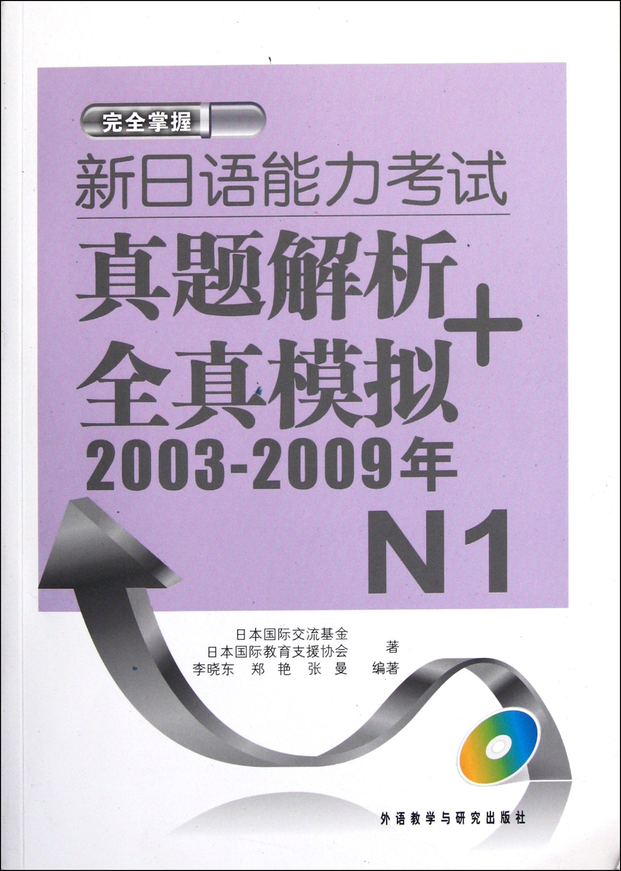 Read Online New Version of Decoding Official Japanese-Language Proficiency Test Papers plus Model Test-N1with MP3 CD (Chinese Edition) pdf