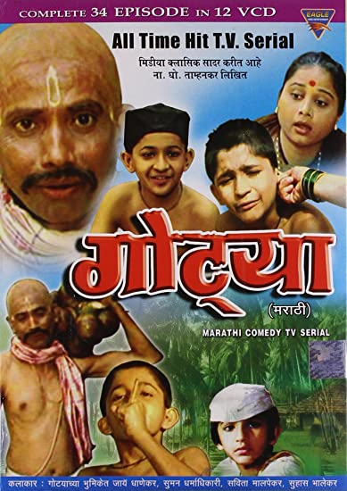 Amazon in: Buy Gotiya (Marathi Comedy TV Serial Set Of 12