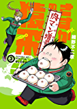 さすがの猿飛G 3(ヒーローズコミックス)