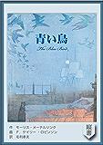 青い鳥 (望林堂完訳文庫)