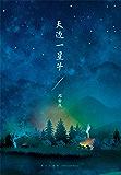 天边一星子【青年实力作家邓安庆全新短篇小说集,书写每个人在人间的爱与不舍。】