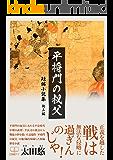 平将門の叔父: 他三編 (22世紀アート)