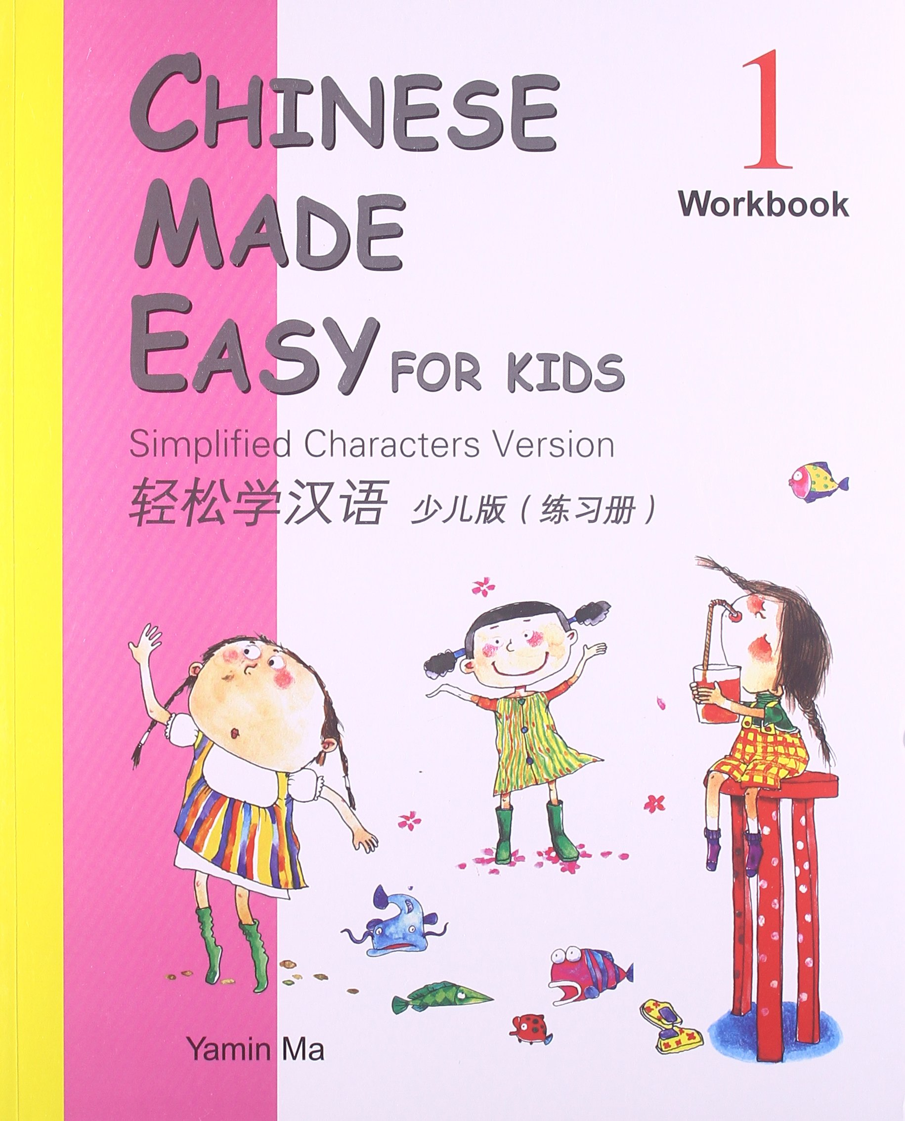 Download Chinese Made Easy for Kids Workbook 1 (Simplified Chinese) (Mandarin Chinese Edition) pdf