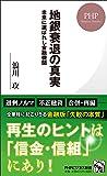 地銀衰退の真実 未来に選ばれし金融機関 (PHPビジネス新書)