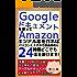 Googleドキュメントを使ってAmazonキンドル本を作ればパソコンとスマホで自由自在に24時間どこでも本を書けます!本書で11冊目の出版!完全無料の最強ツールグーグルドキュメント!キメ細かな手法を完全公開!