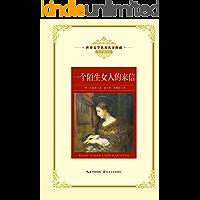 《一个陌生女人的来信》(世界文学名著名译典藏)