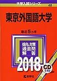 東京外国語大学 (2018年版大学入試シリーズ)