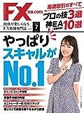 FX攻略.com 2019年7月号 (2019-05-21) [雑誌]