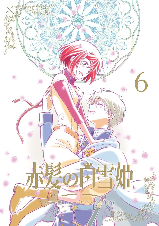 赤髪の白雪姫12