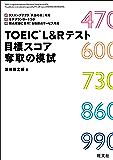 TOEIC L&Rテスト 目標スコア奪取の模試(音声DL付)