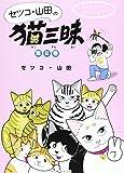 セツコ・山田の猫三昧―イラスト・エッセイ (第2巻)
