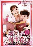 親愛なる判事様 DVD-BOX1
