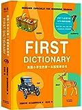 美国小学生的第一本视觉单词书