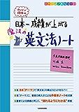 カリスマ講師の 日本一成績が上がる魔法の英文法ノート