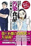 まんがで簡単にわかる!日本人だけが知らない汚染食品~医者が教える食卓のこわい真実